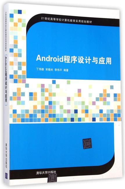 Android程序设计与应用(21世纪高等学校计算机教育实用规划教材)