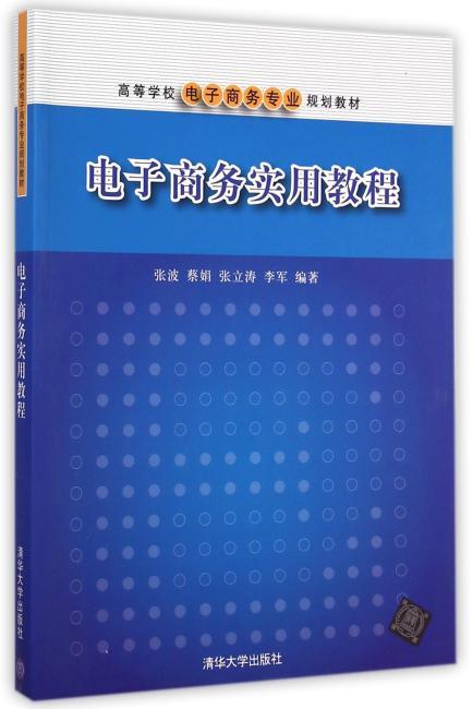 电子商务实用教程(高等学校电子商务专业规划教材)