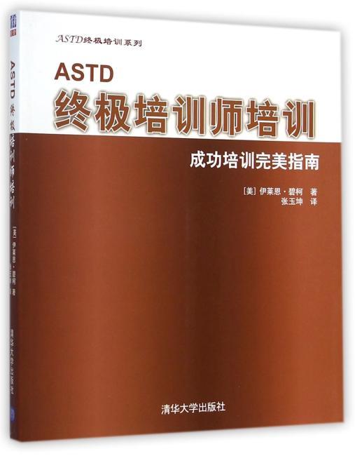 ASTD终极培训师培训--成功培训完美指南(配光盘)(ASTD终极培训系列)