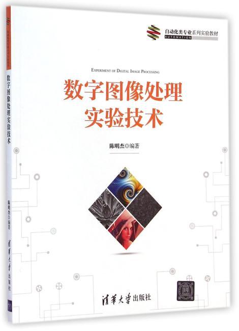 数字图像处理实验技术(自动化类专业系列实验教材)