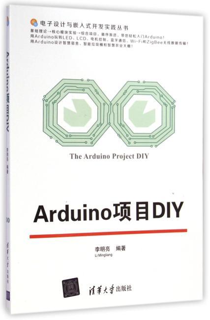 Arduino项目DIY(电子设计与嵌入式开发实践丛书)