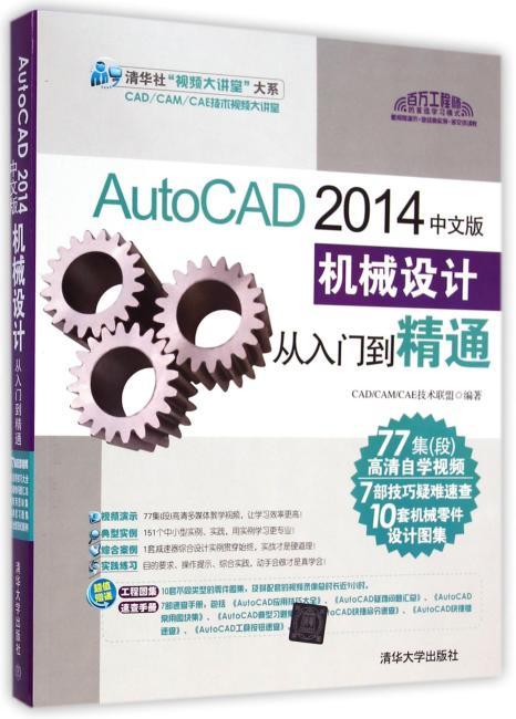 AutoCAD 2014中文版机械设计从入门到精通(配光盘)