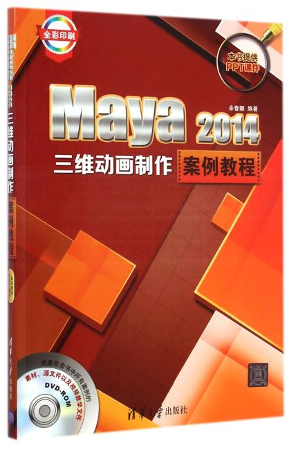 Maya 2014三维动画制作案例教程(配光盘)