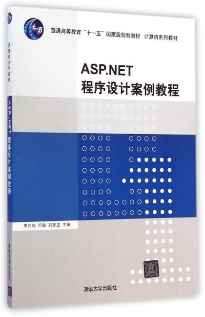 ASP.NET程序设计案例教程(计算机系列教材)