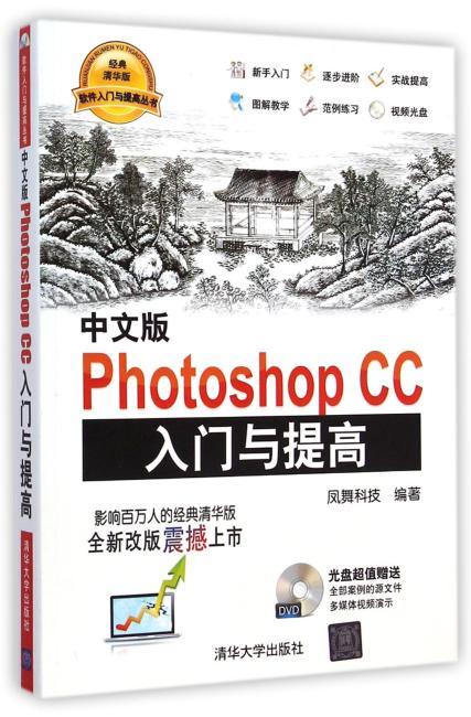 中文版Photoshop CC入门与提高(配光盘)(软件入门与提高丛书)