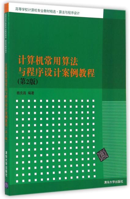 计算机常用算法与程序设计案例教程(第2版)(高等学校计算机专业教材精选·算法与程?