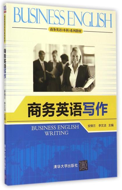 商务英语写作(商务英语(本科)系列教材)