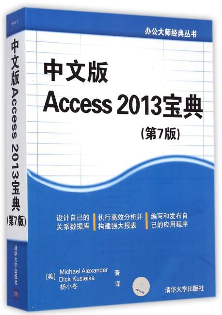 中文版Access 2013宝典(第7版)(办公大师经典丛书)