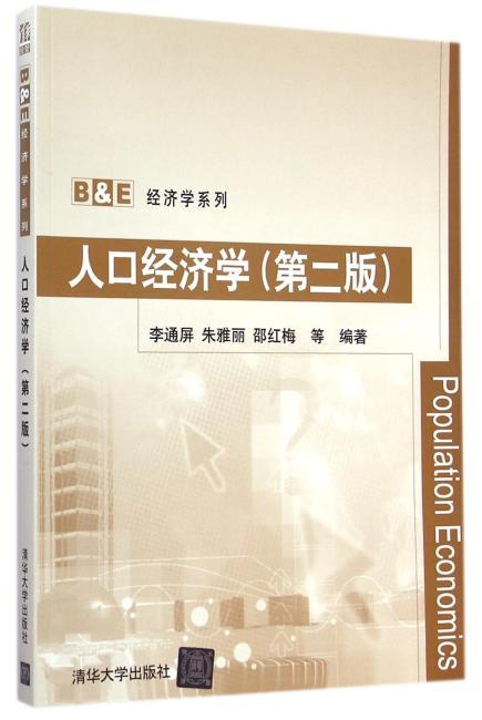 人口经济学(第二版)(B&E经济学系列)