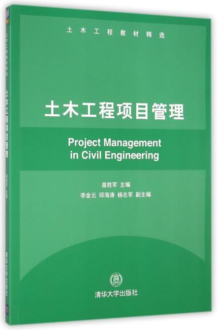 土木工程项目管理(土木工程教材精选)
