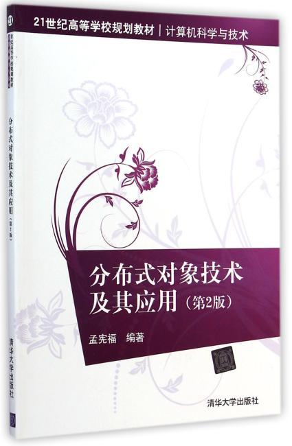 分布式对象技术及其应用(第2版)(21世纪高等学校规划教材·计算机科学与技术)
