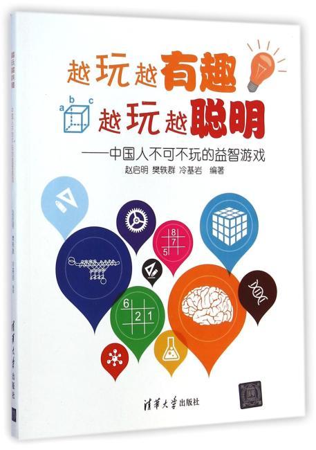 越玩越有趣,越玩越聪明——中国人不可不玩的益智游戏