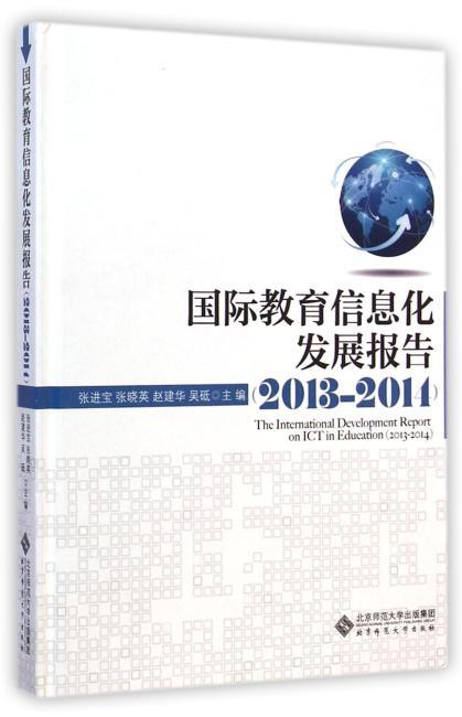 国际教育信息化发展报告(2013—2014)