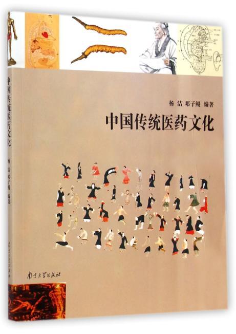中国传统医药文化