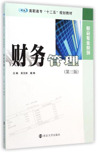 """高职高专""""十二五""""规划教材·财会专业系列/财务管理(第三版)"""