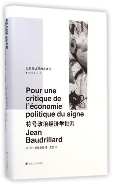 当代激进思想家译丛:符号政治经济学批判