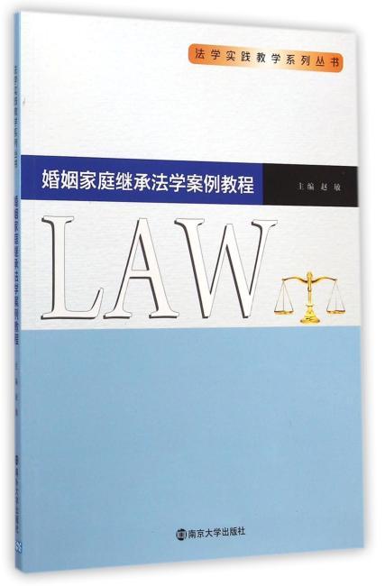 法学实践教学系列丛书/婚姻家庭继承法学案例教程
