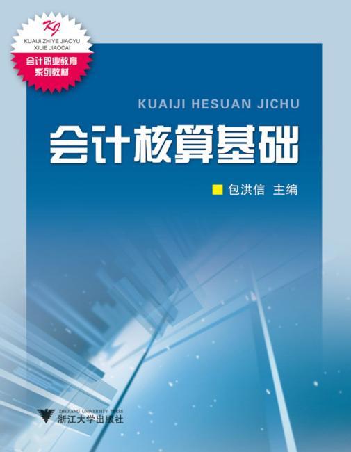 会计核算基础(第2版)(会计职业教育系列教材)