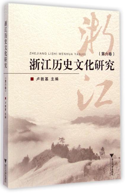 浙江历史文化研究(第六卷)