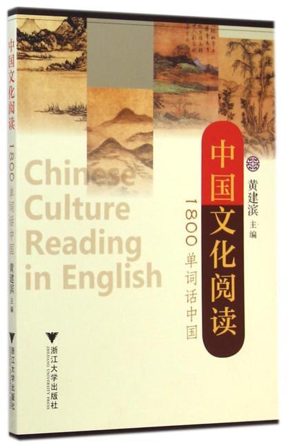 中国文化阅读:1800单词话中国
