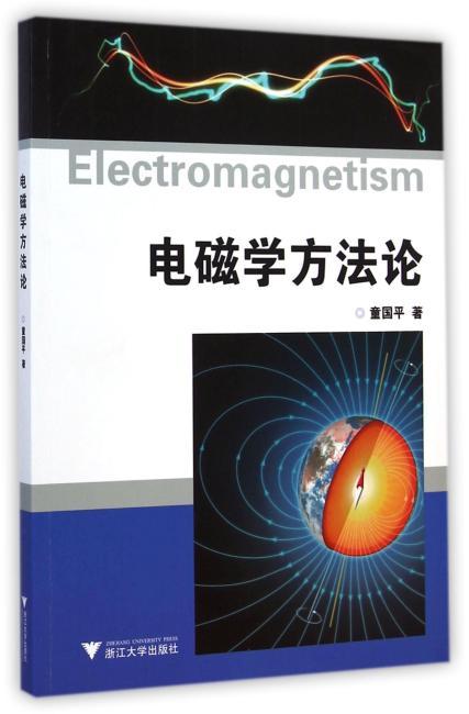 电磁学方法论