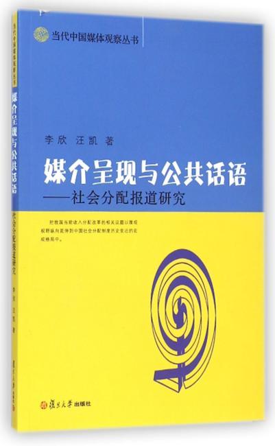 当代中国媒体观察丛书·媒介呈现与公共话语:社会分配报道研究