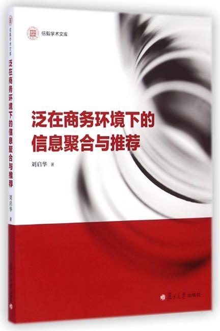 信毅学术文库:泛在商务环境下的信息聚合与推荐