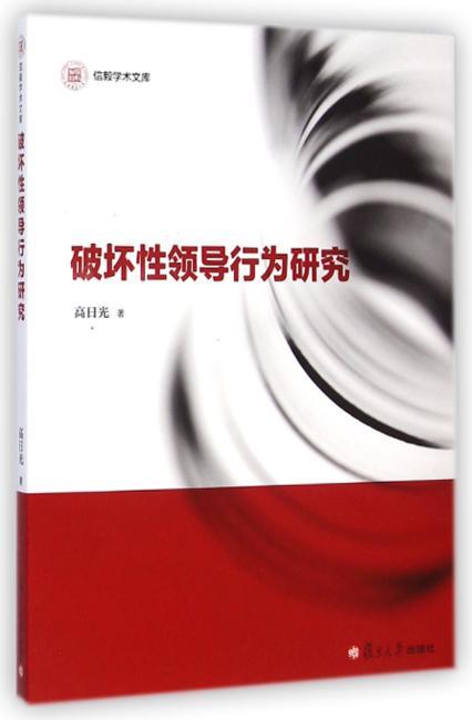 信毅学术文库:破坏性领导行为研究