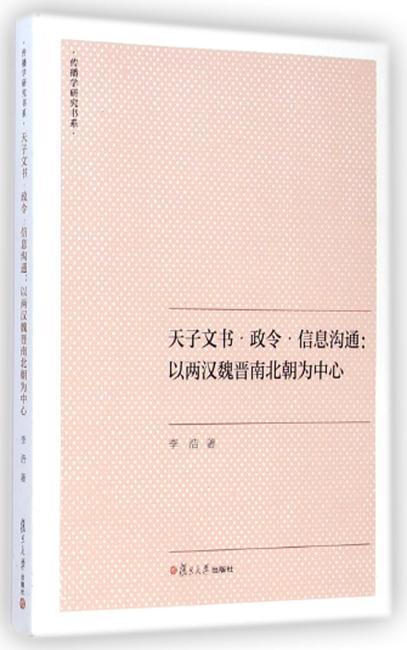 传播学研究书系·天子文书·政令·信息沟通:以两汉魏晋南北朝为中心
