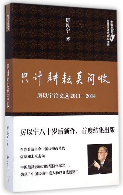 只计耕耘莫问收:厉以宁论文选2011—2014》