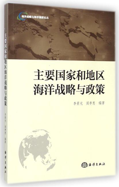 主要国家和地区海洋战略与政策