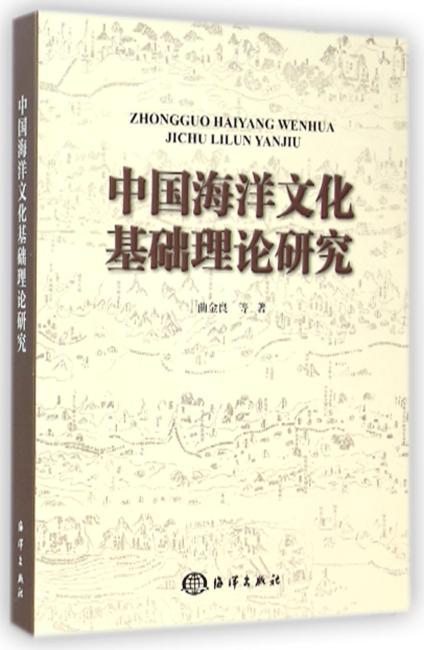 中国海洋文化基础理论研究