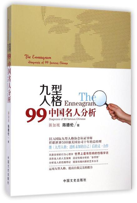 九型人格:99中国名人分析