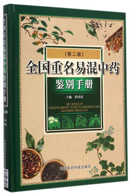 全国重名易混中药鉴别手册(第二版)