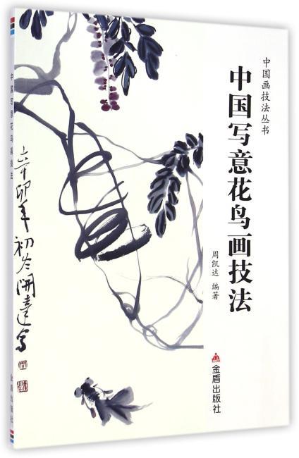 中国写意花鸟画技法·中国画技法丛书