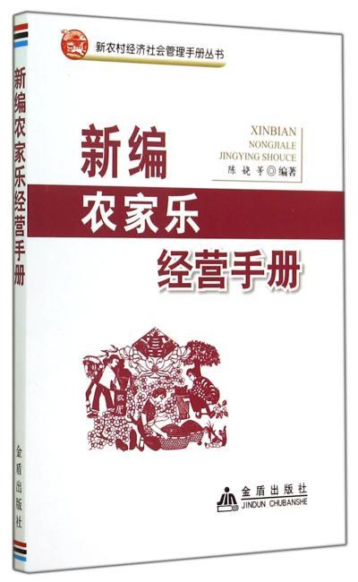 新编农家乐经营手册·新农村经济社会管理手册丛书