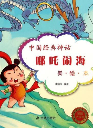 中国经典神话·哪吒闹海(美·绘·本)