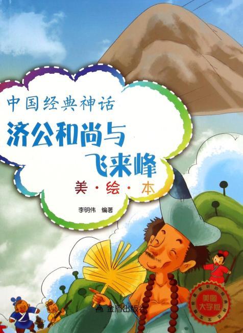中国经典神话·济公和尚与飞来峰(美·绘·本)