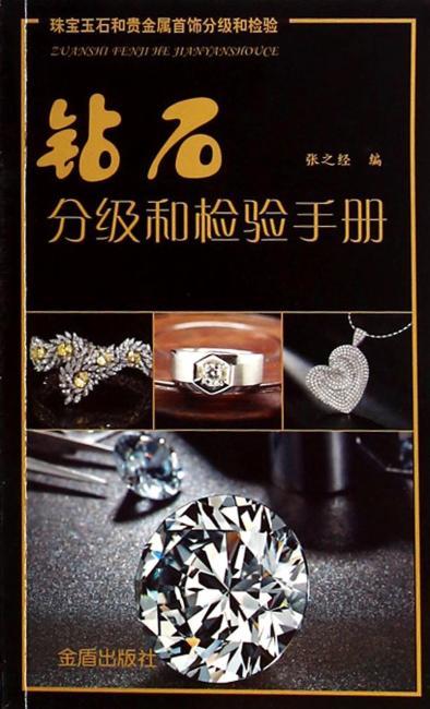 钻石分级和检验手册·珠宝玉石和贵金属首饰分级和检验