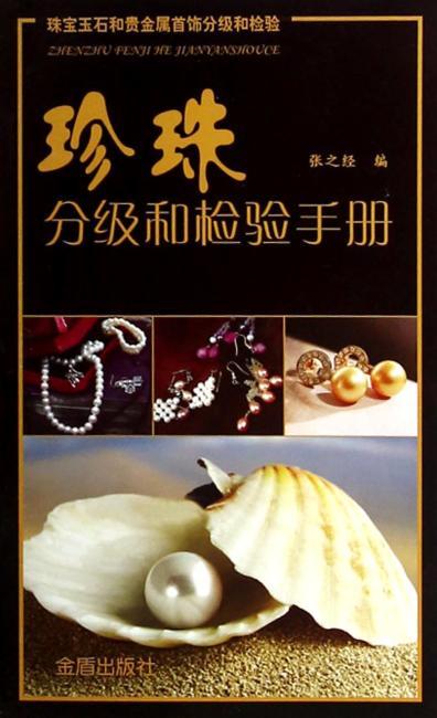 珍珠分级和检验手册·珠宝玉石和贵金属首饰分级和检验