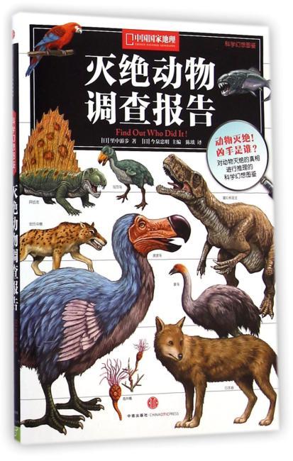 中国国家地理科学幻想图鉴:灭绝动物调查报告
