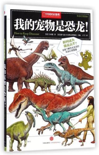 中国国家地理科学幻想图鉴:我的宠物是恐龙!