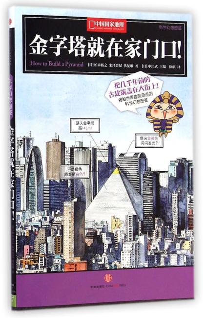 中国国家地理科学幻想图鉴:金字塔就在家门口!