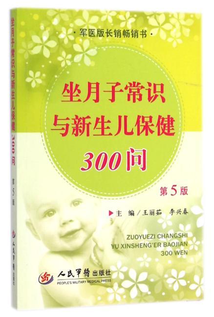 坐月子常识与新生儿保健300问(第五版)