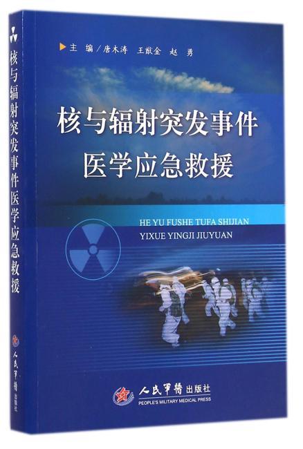 核与辐射突发事件医学应急救援