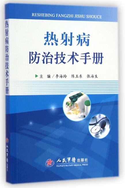 热射病防治技术手册