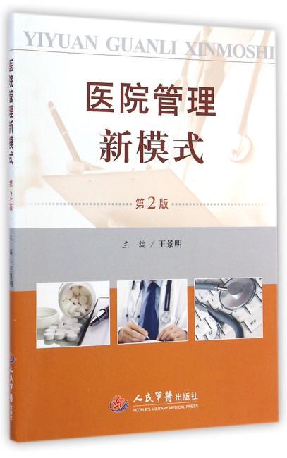 医院管理新模式(第二版)