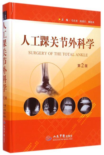 人工踝关节外科学(第二版)