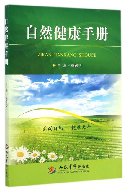 自然健康手册