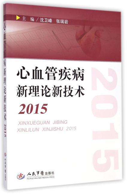 心血管疾病新理论新技术2015